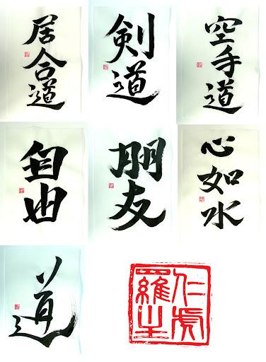 japán kalligráfia webshop