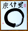 圓相是什麼 - Enso, mi ez (Enso, what is this?)