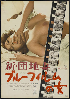 New Apartment Wife: Blue Film Woman (Shin danchizuma Blue Film no onna) (1975, Japan) movie poster