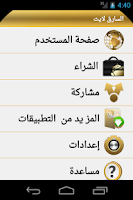 Screenshot of السارق لايت