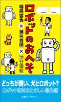 ロボットのおへそamazon
