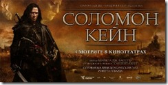 Российский постер фильма