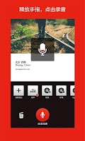 Screenshot of 啪啪-图片声音社区