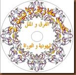 Stiker CD 6