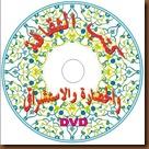 Stiker CD 8