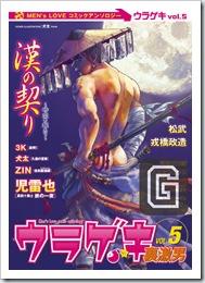 ウラゲキ Vol.5