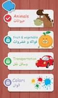 Screenshot of الانجليزية المرحة - مجاني