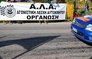 ΑΝΑΒΑΣΗ ΡΙΤΣΩΝΑΣ 2010 137