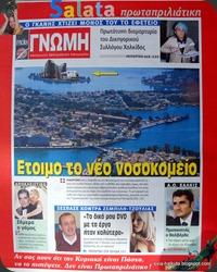 ΕΡΕΤΡΕΙΑ-ΛΗΛΑΝΤΙΟ φιλικο 004-1
