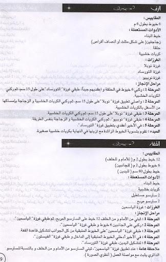 بالصور مجلة الماكرامي مجلة خاصة