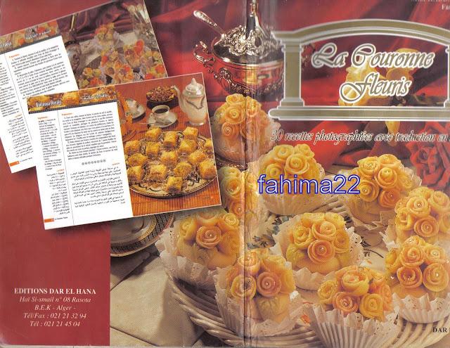 حلويات جزائرية عصرية طµظˆط±ط©.jpg