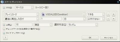 プレイリストが「VOCALOID(Condition)」であり、最後に再生した日が1日以内ではなく、上限は15項目で選択方法はランダムに設定し、ライブアップデートにチェックの入ったスマートプレイリスト