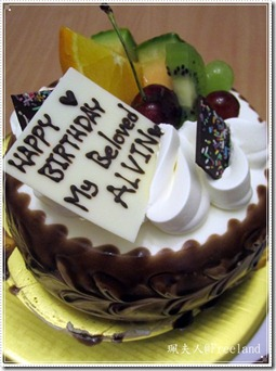 親愛的生日快樂