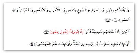 Al Baqarah 155-157