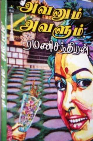 tamil novels free download pdf blogspot