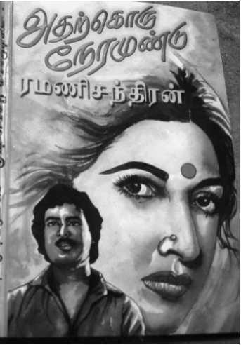 Ramanichandran Books List Tamil Books Online