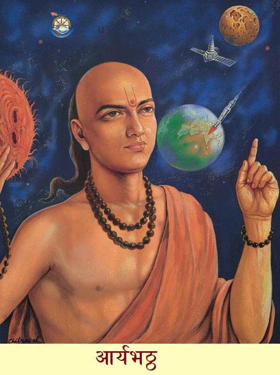 essay on aryabhatta in sanskrit Aryabhata is the author of several treatises on mathematics and astronomy, some of which are losthis major work, aryabhatiya, a compendium of mathematics and astronomy, was extensively referred to in the indian mathematical literature, and has survived to modern times.
