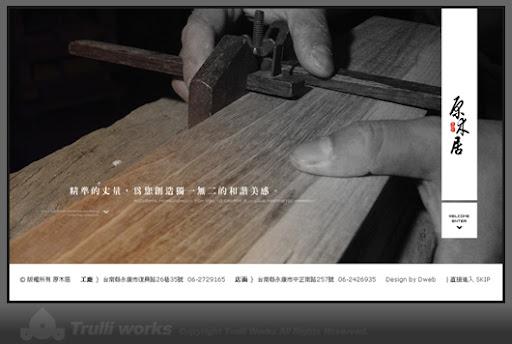 原木居-設計藝術類