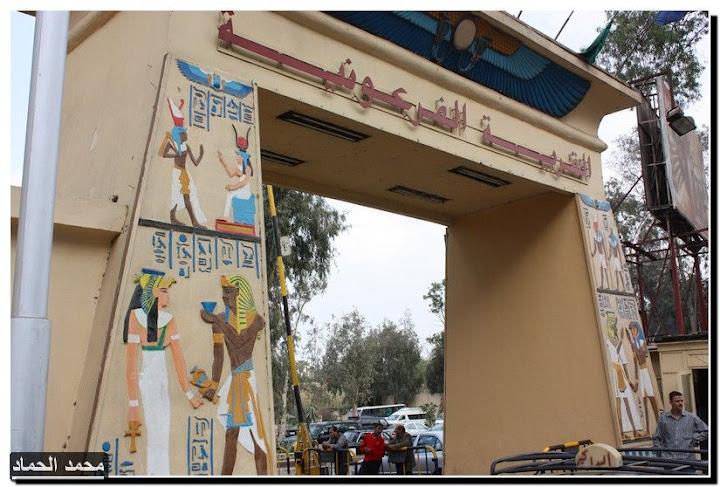 تاريخ القرية الفرعونية وزيارتى إليها