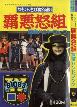 Atsushi Hasegawa,エゾノギシギシ用,おもいっきり探偵団,覇悪怒組,ハード組
