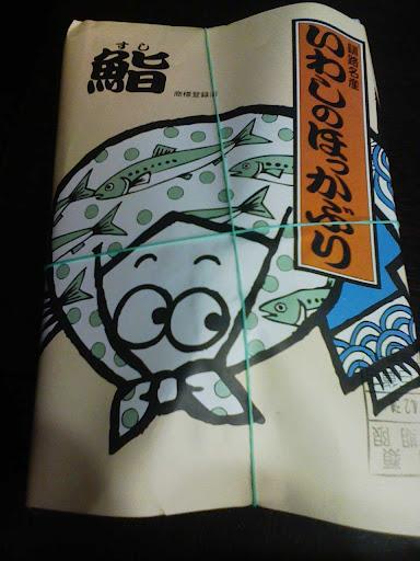 東西有名寿司と全国うまいもの大会,ハセガワアツシのエゾノギシギシ用