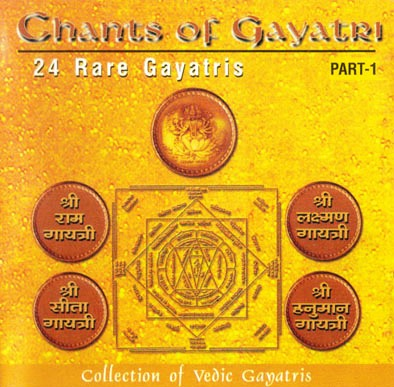 Chants of Gayatri : 24 Rare Gayatris Part-1 Devotional Album MP3 Songs