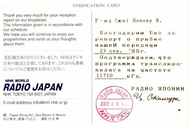 открытка из Японии