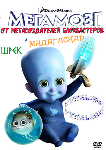 Мегамозг / Megamind (2010/BDRip 720p/HDRip/1400Mb/700Mb)