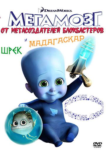 Мегамозг / Megamind (2010/BDRip/720p/HDRip)