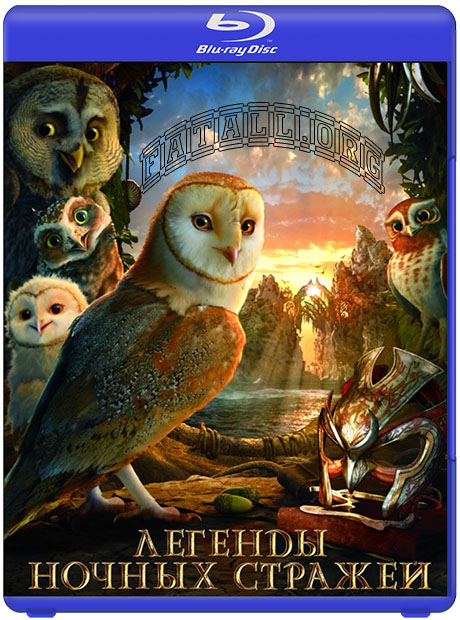 Легенды ночных стражей / Legend of the Guardians: The Owls of GaHoole (2010/BDRip/1080p/720p/DVD5/HDRip/HDRip-AVC)