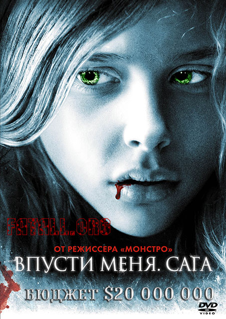 ������ ����. ���� / Let Me In (2010/DVD5/DVDRip/1400Mb/700Mb)
