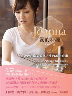 Joanna愛的料理: 藍帶教我關於愛與人生的32道食譜