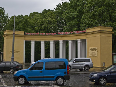 Парк культури, Чернівці