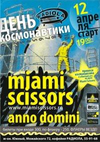 фото День Космонавтики! Miami Scissors в Радиоле