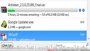 googlepack_freefilehosting_googleupdater