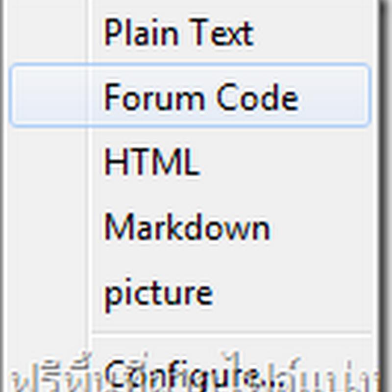 Make link โปรแกรมเสริมขนาดจิ๋วช่วยสร้าง Text  Link ใน Firefox