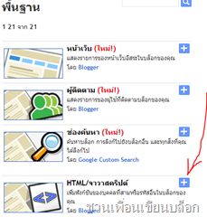 add_gadget_blogspot