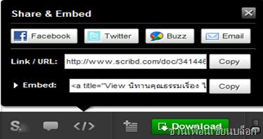 แชร์บทความใน scribd ใน blogspot