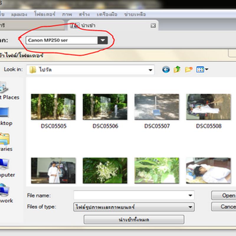 การสร้าง VIDEO เป็นภาพสไลด์พร้อมเพลงประกอบ ด้วย PICASA