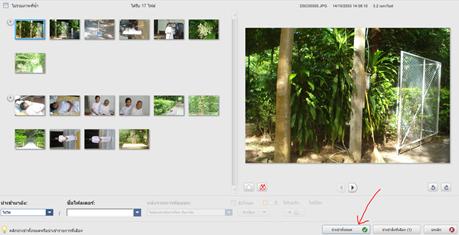 การสร้างวีดีโอโดย picasa