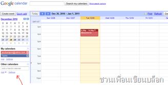 ปฏิทินกิจกรรมแจ้งสมาชิกด้วย google calendar