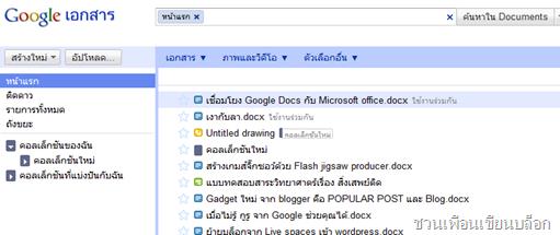 โชว์เอกสาร google doc บนเวบบล็อก blogspot