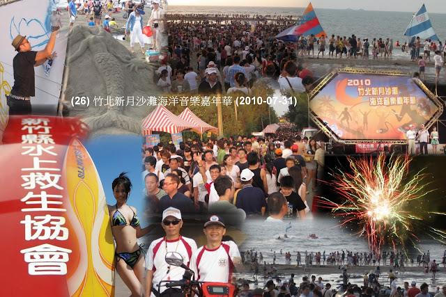 竹北新月沙灘海洋音樂嘉年華 (2010-07-31)