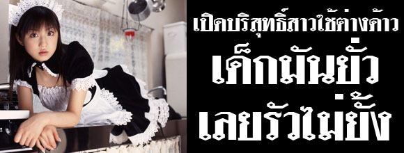 Sex-Story-Thai-เปิดบริสุทธิ์สาวใช้ต่างด้าวเด็กมันยั่วเลยรัวไม่ยั้ง
