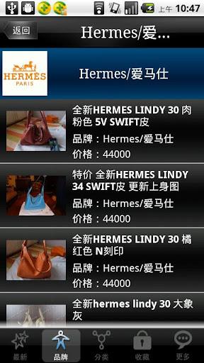【免費購物App】H.Y.C奢侈品-APP點子