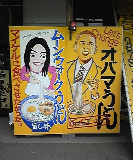 japanisw