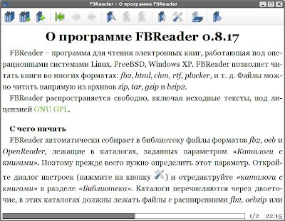 Главное окно FBReader