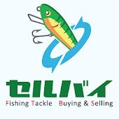 セルバイ 釣り人のための日本最大の無料釣具フリマアプリ