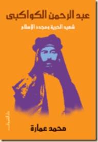 عبد الرحمن الكواكبي - الكتاب
