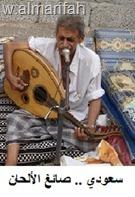 الفنان سعودي أحمد صالح